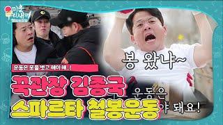 김준호×김종국, 꾹관장의 스파르타 철봉운동!ㅣ미운 우리 새끼(Woori)ㅣSBS ENTER.