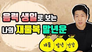 음력 생일로 평생 운세 보는법 Feat 당사주
