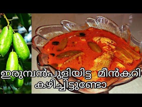 Simple & Tasty Bilimbi Fish Curry Recipe Malayalam //ഇരുമ്പൻപുളിയിട്ട മീൻ കറി //Anu's Heaven
