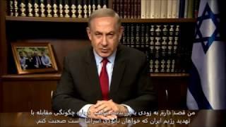 Repeat youtube video پیام نخست وزیر اسرائیل، بنیامین نتانیاهو به مردم ایران: ما دوست شما هستیم، نه دشمنتان.