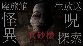 【生放送全クリア】昭和に閉鎖した旅館で怪異に見舞われるホラーゲーム【真砂楼】