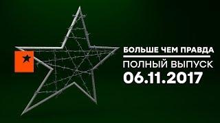 Больше чем правда – выпуск 06.11.2017 - секс-индустрия в Украине