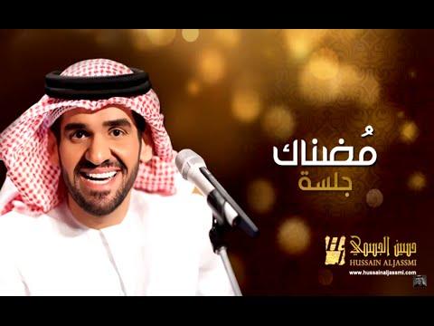 حسين الجسمي - مضناك (جلسات وناسة)   2013   Hussain Al Jassmi - Jalsat Wanasa