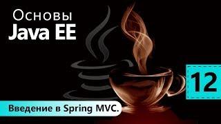 Введение в Spring MVC. Основы Java EE. Урок 12