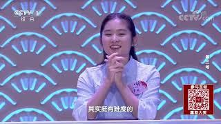 [中国诗词大会]翩翩少年 吹诗成曲| CCTV