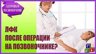После операции на позвоночнике - можно ли заниматься физкультурой?