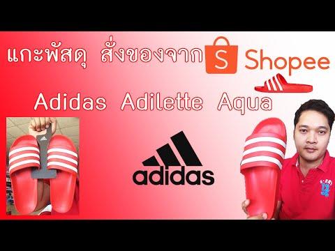 แกะพัสดุ สั่งของจาก Shopee Adidas Adilette Aqua สีแดงแถบขาว สวยมากครับ ใส่สบายด้วย กันน้ำด้วย แท้ไหม