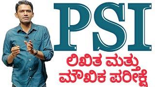 PSI ಪರೀಕ್ಷೆ: PSI Written Exam and Interview By Manjunatha B from SADHANA ACADEMY SHIKARIPURA