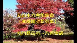八百津関西電力線(廃線跡めぐり)