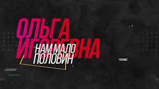 Тизер - #КамазБузовой2