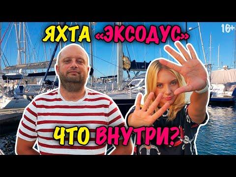 Эпизод №1 - Наша яхта | Beneteau Oceanis 42 cc | Кругосветное Путешествие | Океанcкое Притяжение