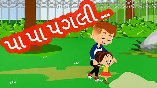 Pa Pa Pagli | પા પા પગલી | Popular Gujarati Nursery Rhymes for Kids