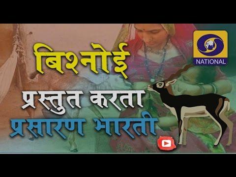 Bishnois by Prasar Bharati on Doordarshan | दूरदर्शन पर प्रसार भारती द्वारा बिश्नोई कार्यक्रम