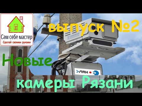 Новые камеры фото-видеофиксации