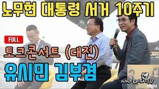 """""""유시민 김부겸 깜빵의 추억""""-노무현대통령 서거10주기 토크콘서트"""