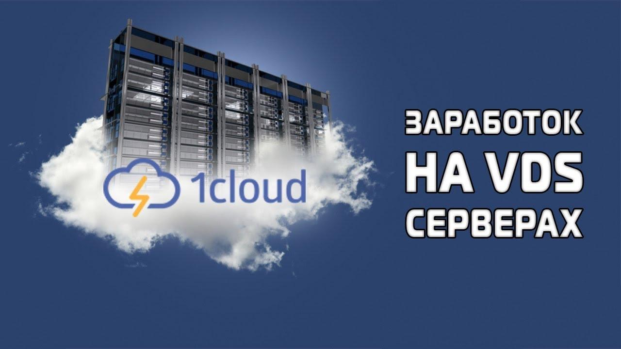 Партнерская программа от 1cloud - Как зарабатывать на VDS серверах