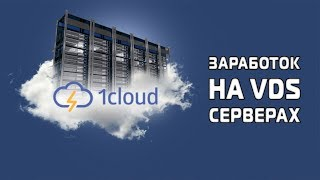 Партнерская программа от 1cloud - Как зарабатывать на VDS серверах(, 2018-06-15T08:37:05.000Z)