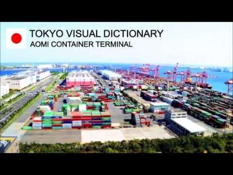 TOKYO VISUAL DICTIONARY - Aomi Container Tarminal, Odaiba