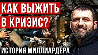 КРИЗИС 2020 | КРЕДИТ ОПАСЕН для БИЗНЕСА? Банки нас ГРАБЯТ | Деньги и Выживание в РОССИИ.