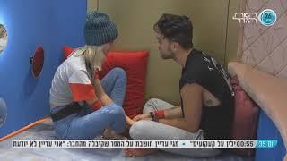 האח הגדול 9: מריה ורועי כמעט מתנשקים ?! thumbnail