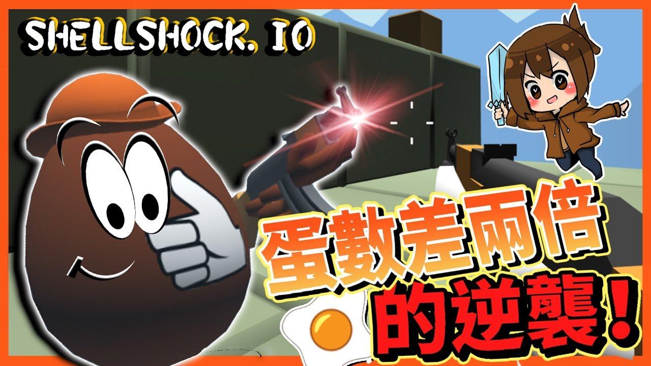 【巧克力】『Shell Shock.io:蛋蛋殺手』 - 新地圖狙擊場!蛋數差兩倍的逆襲! - YouTube