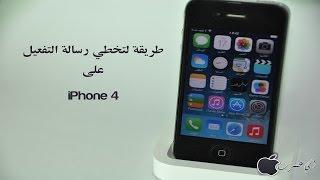 كيفية تخطي التفعيل على جهاز iPhone 4 على نظام التشغيل iOS 7