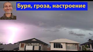 Семь минут про дождь. видео 175