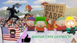 Южный парк скатился?...