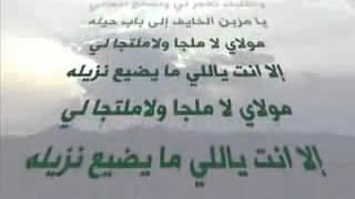 قصيدة العوني   يالله ياوالي على كل والي