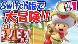 スイッチ版で大冒険!!へんてこステージを攻略せよ!!スイッチ版実況#1【進め!キノピオ隊長 NintendoSwitch】 thumbnail