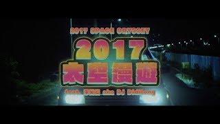 【顏社】夜貓組(Leo王+春艷) - 2017太空漫遊 feat. 李英宏 aka DJ Didilong (Official Music Video)