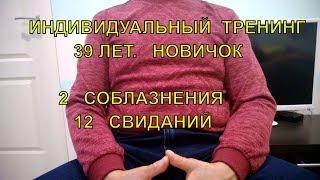 Роман . Индивидуальный пикап-тренинг №1.  39 лет.Москва. 2 соблазненных девушки, 12 свиданий