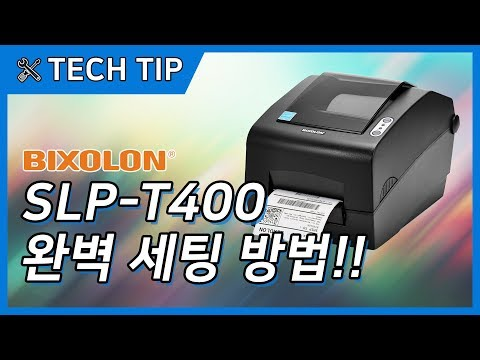 [TECH TIP] BIXOLON SLP-T400 완벽 초기 세팅