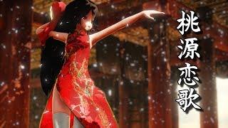 【東方MMD】 チャイナドレスな霊夢さんで桃源恋歌