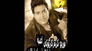 اغنية يا ولدى اسماعيل الليثى مسلسل ابن حلال توزيع كريم كاريوكي