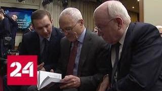 Смотреть видео В столице представили книгу о легендарных разведчиках - Россия 24 онлайн