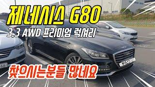 G80 중고차 / 가성비 너무 좋고 인기 최고입니다! …