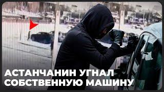 Астанчанин угнал собственную машину, чтобы не платить кредит