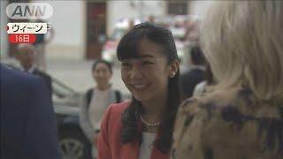 古都ウィーンで佳子さま初の海外ご公務スタート(19/09/16)
