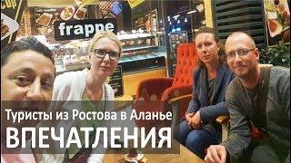 Турция: Что туристы думают об Аланье? Рома и Рита из Ростова-на-Дону