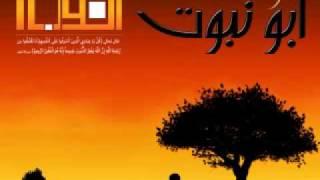 ابو نبوت - سيــد إمــام