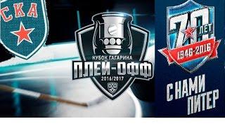 Кубок Гагарина , СКА , Плей - офф