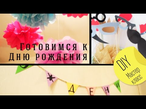 КАК УКРАСИТЬ квартиру на ДЕНЬ РОЖДЕНИЯ / Мастер-класс / Olga Drozdova