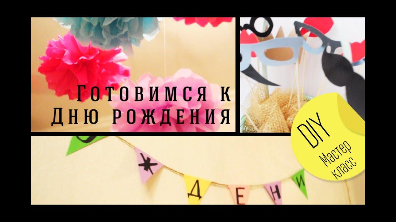 Как украсить комнату на день рождения своими руками для мужа фото 64