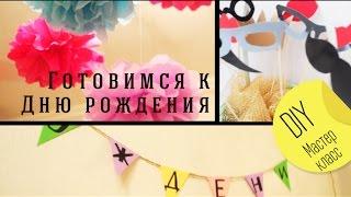 видео Как украсить стол на День рождения в домашних условиях: фото, рекомендации