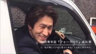 『フォーカード』出演者インタビュー第5回 ~高松潤(たかまつ・じゅん...