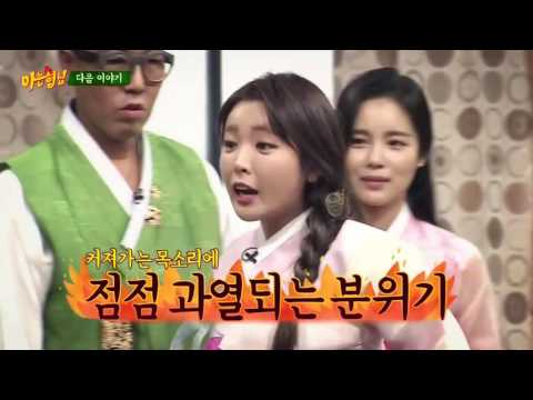 Knowing Bros E42 (Preview)   September 17, 2016  Knowing Sister Special Part 2