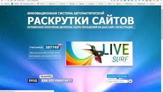 Настройка кликов по рекламе в автосерфинге Livesurf