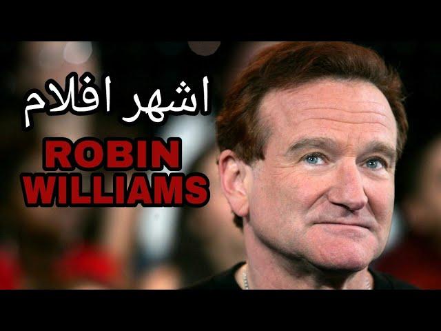 اشهر افلام روبن ويليامز Robin Williams Youtube