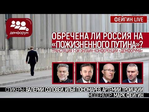 Обречена ли Россия на \